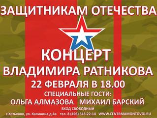 Певец Владимир Ратников приглашает на концерт, посвященный Защитникам Отечества