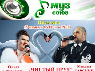 Премьера клипа Ольги Алмазовой и Михаила Барского