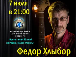 Федор Хлыбор на волнах Радио «Голоса планеты»