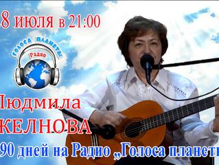 Людмила Желнова в проекте Радио «Голоса планеты»