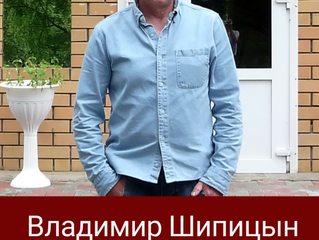 Владимир Шипицын с премьерой песни «ПАМЯТЬ»на волнах Радио «Голоса планеты» в радиоконцерте «ВЕЛИКА