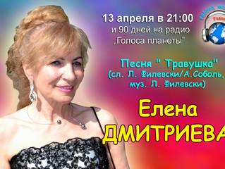 Елена ДМИТРИЕВА в весеннем радиоконцерте на Радио «Голоса планеты»
