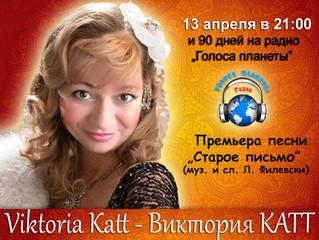 Виктория КАТТ в весеннем радиоконцерте на Радио «Голоса планеты»