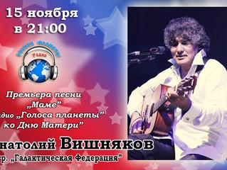 Анатолий ВИШНЯКОВ с премьерой песни «МАМЕ» на Радио «Голоса планеты»