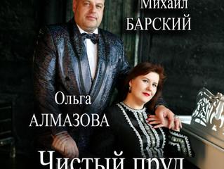 Премьера альбома «ЧИСТЫЙ ПРУД» Ольги Алмазовой и Михаила Барского на iTunes