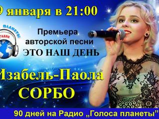 Изабель-Паола Сорбо с премьерой песни и 90 дней на волнах Радио «Голоса планеты»