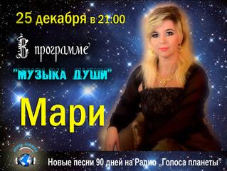 25 декабря в 21:00 на Радио «Голоса планеты» в программе «Музыка души» - Мари