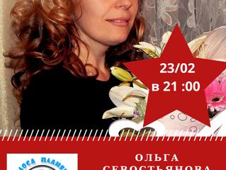 Ольга Севостьянова с премьерой песни в День защитника Отечества на волнах Радио «Голоса планеты»