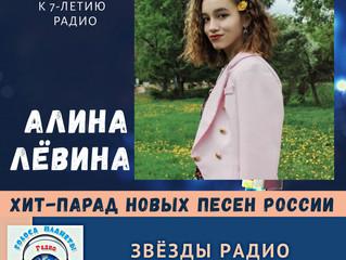 Алина Лёвина с премьерой песни «Algashki koktem» в проекте «Хит-парад» на волнах Радио «Голоса плане