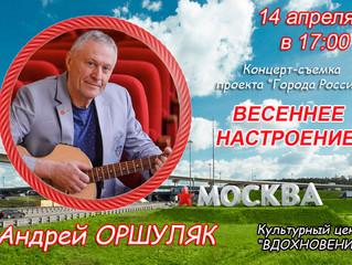 Андрей Оршуляк – участник концерта-съемки финалистов проекта «Города России» - «Весеннее настроение»