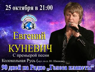 """ЕвгенийКуневичв проектеРадио""""Голоса планеты"""""""