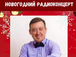 Рафаэль Шарафетдинов ( RAFAEL) с премьерой песни в проекте Новогодний «Хит-парад» на волнах Радио «Г