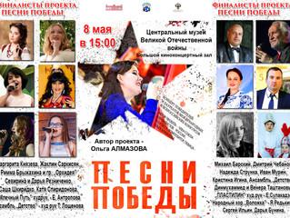 """""""Песни Победы"""" в Музее ВОВ"""