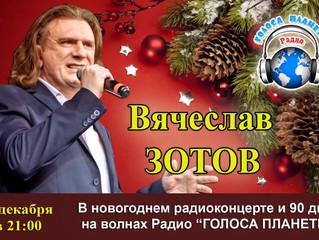 Вячеслав ЗОТОВ 90 дней на волнах Радио «Голоса планеты»