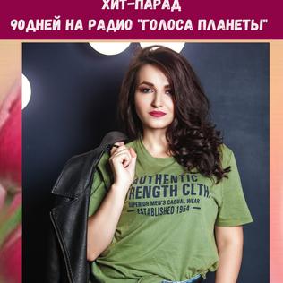 """Ирина Котова в проекте """"Хит-парад"""" на Радио """"Голоса планеты"""""""