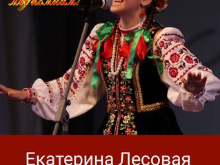 Екатерина ЛЕСОВАЯ на волнах Радио «Голоса планеты»!