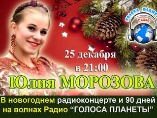 Юлия Морозова 90 дней на волнах Радио «Голоса планеты»