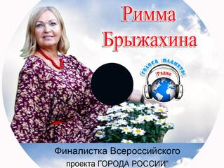 Римма Брыжахина в музыкальном диске «ГОРОДА РОССИИ» и на волнах Радио «Голоса планеты»