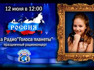 """Алина Филиппова в проекте """"Детское время"""" на Радио «Голоса планеты»"""