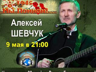 Алексей Шевчук с новыми песнями на Радио «Голоса планеты»