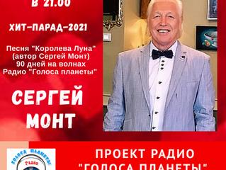 """Сергей Монт на волнах Радио """"Голоса планеты"""""""