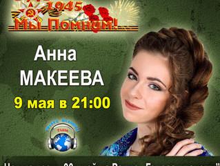 Анна Макеева с новыми песнями на Радио «Голоса планеты»