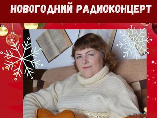 Арина Максимова с премьерой песни «Новый год» в проекте Новогодний «Хит-парад» на волнах Радио «Голо
