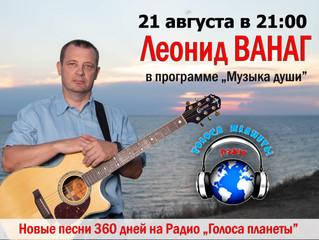 21 августа Леонид ВАНАГ в программе «МУЗЫКА ДУШИ» на Радио «Голоса планеты»