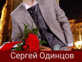 Сергей ОДИНЦОВ с премьерой песни «БЕЛАЯ СИРЕНЬ» на волнах Радио «Голоса планеты»!