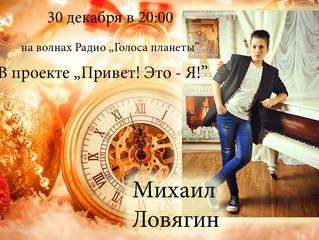 Михаил Ловягин в проекте «Привет! Это – я!»