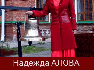 Надежда АЛОВА на волнах Радио «Голоса планеты» в День любви, семьи и верности с премьерой песни «Род