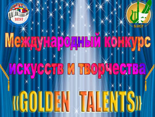 """GOLDEN TALENTS""! - ЗОЛОТЫЕ ТАЛАНТЫ!"