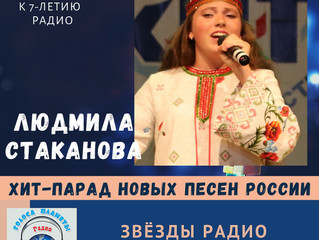 """Людмила Стаканова в хит-параде радио """"Голоса планеты"""""""