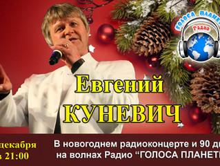 Евгений Куневич 90 дней на волнах Радио «Голоса планеты»