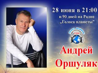 """Андрей Оршуляк на волнах Радио """"Голоса планеты"""""""