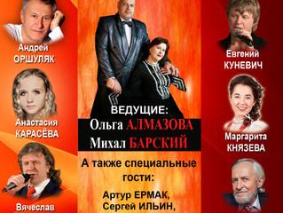 12 ноября - концерт в честь Дня матери!
