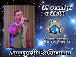 Андрей Рябинин в новогоднем концерте на Радио «Голоса планеты»