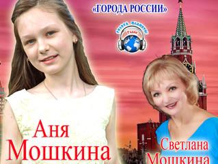Аня и Светлана Мошкины в музыкальном диске «ГОРОДА РОССИИ» и на Радио «Голоса планеты»