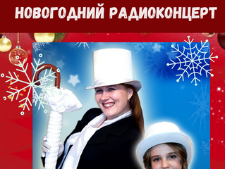 Ольга Алмазова и Полина Фатьянова с премьерой песни «Новый год пришел» в проекте Новогодний «Хит-пар