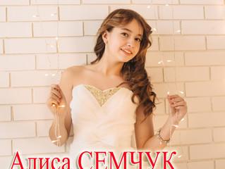 Алиса Семчук со звездами шоу-бизнеса в проекте ГОРОДА РОССИИ!