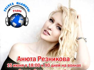 """Анюта Резникова на волнах Радио """"Голоса планеты"""""""