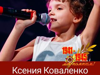 Ксения КОВАЛЕНКО в проекте «ПЕСНИ ПОБЕДЫ-2019» и на волнах Радио «Голоса планеты»