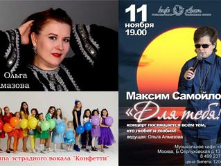 11 ноября - сольный концерт Максима Самойлова!
