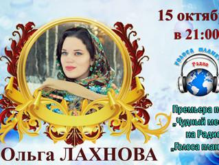 Ольга ЛАХНОВА с премьерой песни «Чудный месяц» на Радио «Голоса планеты»