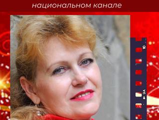 Валентина Донцова в Новогоднем концерте-съёмке на Первом российском национальном канале