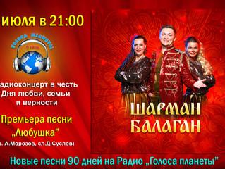 Фольк шоу группа ШАРМАН-БАЛАГАН на волнах Радио «Голоса планеты»
