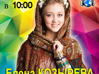 Елена КОЗЫРЕВА на волнах радио «Голоса планеты» и в праздничном концерте ко Дню России