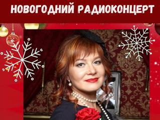 Надежда АЛОВА с премьерой песни «Чудо под Новый год» в проекте Новогодний «Хит-парад» на волнах Ради