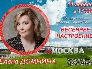 Елена Домнина – участница Концерта-съемки финалистов проекта «Города России» - «Весеннее настроение»