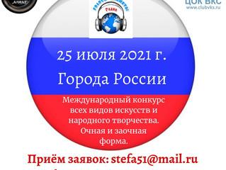 Международный конкурс всех видов искусств и народного творчества «Города России»